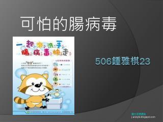 506 鍾雅棋 23