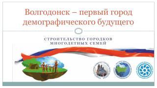 Волгодонск – первый город демографического будущего