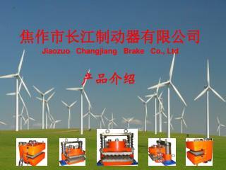 焦作市长江制动器有限公司 Jiaozuo   Changjiang   Brake   Co., Ltd