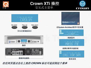 Crown XTi  操控