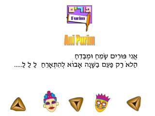 Ani Purim