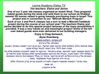 Levine Academy-Dallas TX The teachers: Elaine and Janice