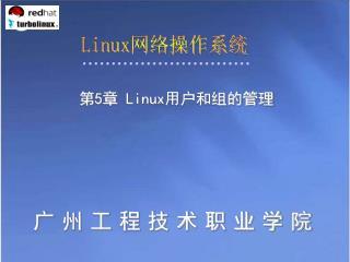 Linux 网络操作系统