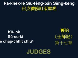 Kū-iok Sū-su-kì Tē  cha̍p-chhit  chiuⁿ