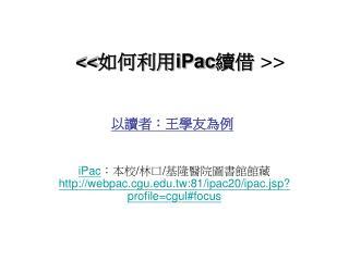 << 如何利用 iPac 續借 >>