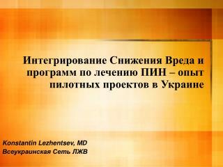 Интегрирование Снижения Вреда и программ по лечению ПИН – опыт пилотных проектов в Украине