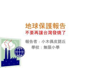 地球保護報告 不要再讓台灣發燒了