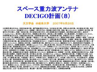 スペース重力波アンテナ DECIGO 計画(8)