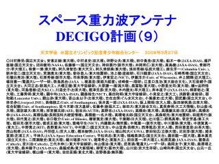 スペース重力波アンテナ DECIGO 計画(9)