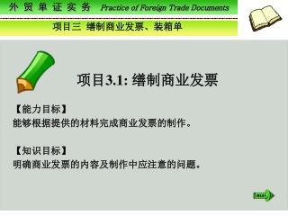 外 贸 单 证 实 务 Practice of Foreign Trade Documents