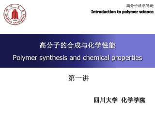 高分子的合成与化学性能 Polymer synthesis and chemical properties