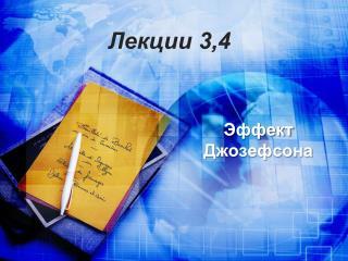 Лекции  3,4