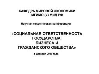 КАФЕДРА МИРОВОЙ ЭКОНОМИКИ МГИМО (У) МИД РФ