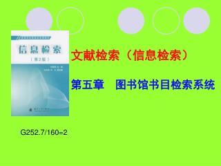 文献检索(信息检索) 第五章 图书馆书目检索系统