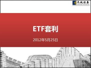 ETF 套利 2012 年 5 月 25 日