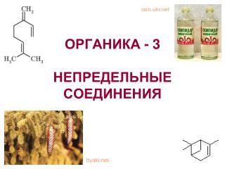 ОРГАНИКА -  3 НЕПРЕДЕЛЬНЫЕ СОЕДИНЕНИЯ