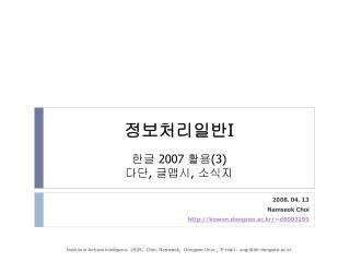 정보처리일반 I 한글  2007  활용 (3) 다단 ,  글맵시 ,  소식지