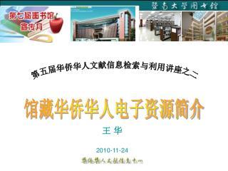 王 华 2010-11-24