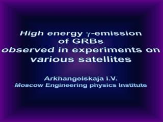 High energy   -emission  of GRBs observed in experiments on various satellites