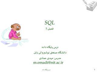 SQL فصل  5