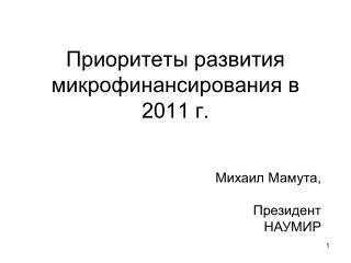 Приоритеты развития микрофинансирования в 2011 г.