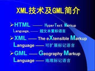 XML 技术及 GML 简介