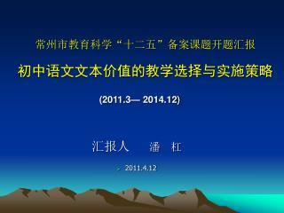 """常州市教育科学""""十二五""""备案课题开题汇报 初中语文文本价值的教学选择与实施策略"""