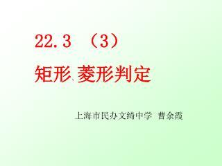 22.3  ( 3 ) 矩形 、 菱形判定