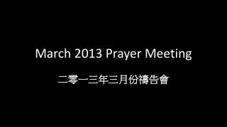 March 2013 Prayer Meeting