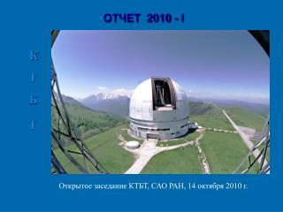 ОТЧЕТ   2010  -  I