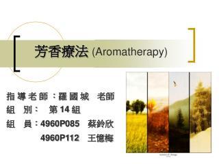 芳香療法  (Aromatherapy)
