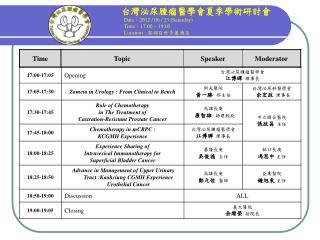 台灣泌尿腫瘤醫學會夏季學術研討會   Date : 2012 / 06 / 23 (Saturday)   Time : 17:00 ~ 19:05    Location :  澎湖百世多麗酒店