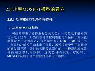 2.5  功率 MOSFET 模型的建立