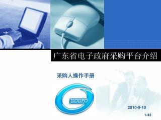 广东省电子政府采购平台介绍