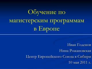 Обучение по магистерским программам в Европе