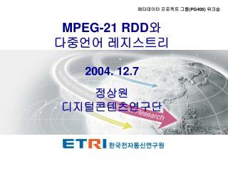 MPEG-21 RDD 와  다중언어 레지스트리