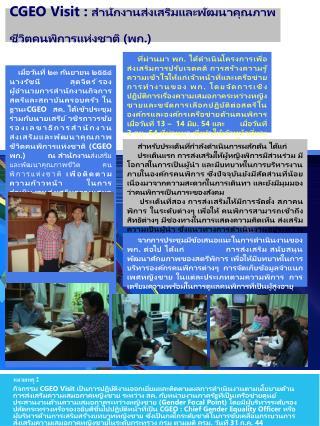 CGEO Visit :  สำนักงานส่งเสริมและพัฒนาคุณภาพชีวิตคนพิการแห่งชาติ (พก.)