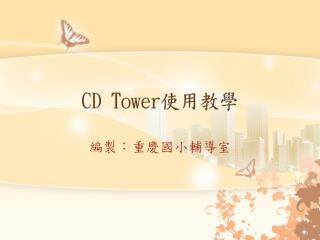 CD Tower 使用教學