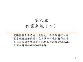 第八章 作業系統(二)