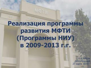 Реализация программы развития МФТИ  (Программы НИУ)  в 2009-2013 г.г.