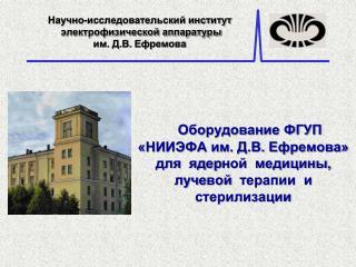 Научно-исследовательский институт  электрофизической аппаратуры  им. Д.В. Ефремова