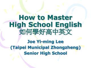 How to Master  High School English 如何學好高中英文