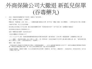 外商保險公司大撤退 新孤兒保單 ( 吞毒藥丸 )