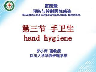 第三节 手卫生 hand hygiene