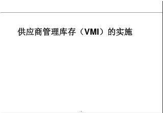 供应商管理库存( VMI) 的实施