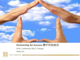 Partnership for Success  携手共创成功