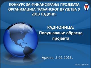 КОНКУРС ЗА ФИНАНСИРАЊЕ ПРОЈЕКАТА ОРГАНИЗАЦИЈА ГРАЂАНСКОГ ДРУШТВА У 2013 ГОДИНИ.