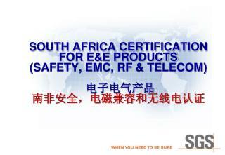 SOUTH AFRICA CERTIFICATION FOR E&E PRODUCTS (SAFETY, EMC, RF & TELECOM) 电子电气产品  南非安全,电磁兼容和无线电认证
