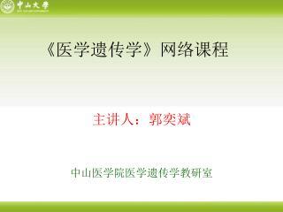 《 医学遗传学 》 网络课程