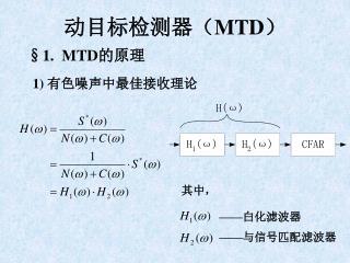 动目标检测器( MTD )